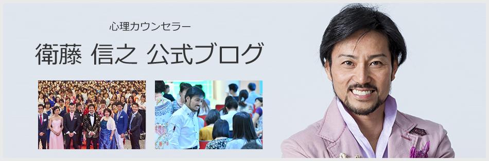 日本メンタルヘルス協会:衛藤信之のつぶやき