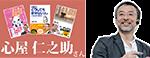 心屋仁之助さん(心理学ゼミ大阪182期)