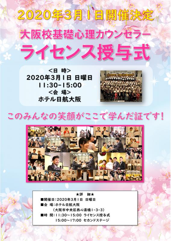 2020大阪修パチラシHP用最終